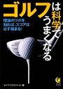 【中古】 ゴルフは科学でうまくなる KAWADE夢文庫/ライフ・エキスパート【編】 【中古】afb