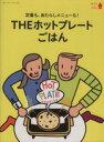 【中古】 THE ホットプレートごはん オレンジページブック...