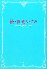 【中古】 続・世迷いごと /マツコ・デラックス【...の商品画像