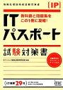 【中古】 ITパスポート 試験対策書 情報処理技術者試験対策書/アイテック情報技術教育研究部【編著】 【中古】afb