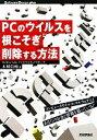 【中古】 PCのウイルスを根こそぎ削除する方法 コンピュータウイルス(マルウェア)は、あなたのお金と情報を狙っている! Software D..