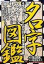 名字図鑑 名字でわかるあなたのルーツ、性格、運勢、適職… 廣済堂ペーパーバックス/高山宗東,松沢ゆきこ afb