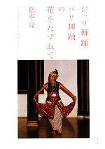 【中古】 ジャワ舞踊バリ舞踊の花をたずねて その文学・ものがたり背景をさぐる /松本亮【著】 【中古】afb