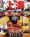 【中古】 るるぶ 上海('12〜'13) /JTBパブリッシング(その他) 【中古】afb