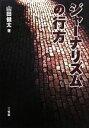 【中古】 ジャーナリズムの行方 /山田健太【著】 【中古】afb