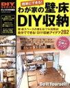 【中古】 わが家の壁・床DIY収納 /学研マーケティング(その他) 【中古】afb