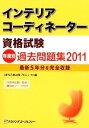 【中古】 インテリアコーディネーター資格試験年度別過去問題集(2011) /HIPS合格対策プロジェクト【編】 【中古】afb