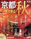 京都 すてきな秋 /昭文社(その他) afb