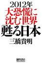 【中古】 2012年大恐慌に沈む世界 甦る日本 /三橋貴明【著】 【中古】afb
