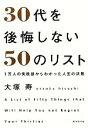 【中古】 30代を後悔しない50のリスト 1万人の失敗談からわかった人生の法則 /大塚寿【著】 【中