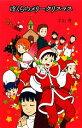 【中古】 ぼくらのメリークリスマス 「ぼくら」シリーズ17/宗田理【作】 【中古】afb