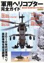 【中古】 世界の軍用ヘリコプター完全ガイド /政治(