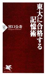 【中古】 東大に合格する記憶術 PHP新書/宮口公寿【著】 【中古】afb