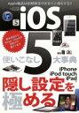 【中古】 iOS5使いこなし大事典 三才ムック469/情報・通信・コンピュータ 【中古】afb