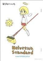 【中古】 Helvetica Standard 角川Cエース/あらゐけいいち(著者) 【中…...:bookoffonline:11175773