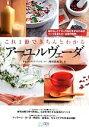 【中古】 これ1冊できちんとわかるアーユルヴェーダ /西川眞知子【著】 【中古】afb