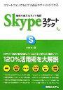 【中古】 無料で使えるネット電話Skypeスタートブック /大河原浩一【著】 【中古】afb