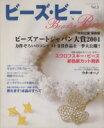 【中古】 ビーズ・ビー レッスンシリーズ3/パッチワーク通信社(その他) 【中古】afb