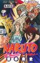 【中古】 NARUTO−ナルト−(59) ジャンプC/岸本斉史(著者) 【中古】afb