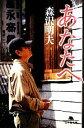 【中古】 あなたへ 幻冬舎文庫/森沢明夫【著】 【中古】afb