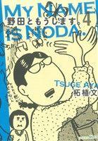 【中古】 野田ともうします。(4) ワイドKCキス/柘植
