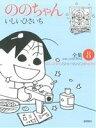 【中古】 ののちゃん(ジブリC)(全集8) ジブリC/いしいひさいち(著者) 【中古】afb