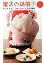 【中古】 魔法の鍋帽子 レシピ85 かぶせておくだけ!ふっく...