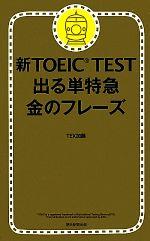 【中古】 新TOEIC TEST 出る単特急 金のフレーズ /TEX加藤【著】 【中古】afb