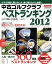 【中古】 中古ゴルフクラブ ベストランキング2012 /旅行 レジャー スポーツ(その他) 【中古】afb