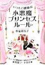 【中古】 小悪魔プリンセスルール いつもご機嫌な 中経の文庫/恒吉彩矢子【著】 【中古】afb