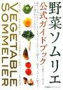 【中古】 野菜ソムリエ公式ガイドブック /日本野菜ソムリエ協会【著】 【中古】afb