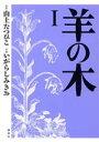 【中古】 羊の木(1) イブニングKC/いがらしみき...