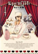 【中古】 クレムリン(4) モーニングKC/カレー沢薫(著者) 【中古】afb
