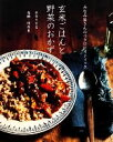【中古】 玄米ごはんと野菜のおかず 手作りする発酵・保存食 ...