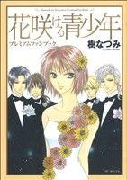 【中古】 花咲ける青少年 プレミアムファンブック 花