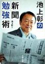 【中古】 池上彰の新聞勉強術 文春文庫/池上彰【著】 【中古】afb
