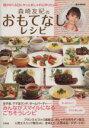 【中古】 森崎友紀のおもてなしレシピ e‐MOOK/森崎友紀(その他) 【中古】afb