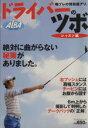 【中古】 ドライバーのツボ レッスン編 /旅行・レジャー・スポーツ(その他) 【中古】afb