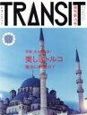 【中古】 TRANSIT(第15号) 特集 美しきトルコの魔法 講談社MOOK/ユーフォリアファクトリー(編者) 【中古】afb
