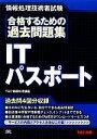 【中古】 合格するための過去問題集 ITパスポート 情報処理技術者試験 /TAC情報処理講座【編著】 【中古】afb