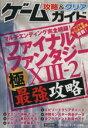 【中古】 ゲーム攻略&クリアガイド /趣味・就職ガイド・資格(その他) 【中古】afb