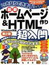 【中古】 いきなりできます!最新ホームページ作り&HTML超入門 Windows対応 /デジカル【著】 【中古】afb