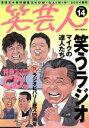 【中古】 笑芸人(Vol.14) 特集 笑うラジオ-2004年春号 /高田文夫(著者) 【中古】afb