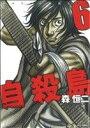 【中古】 自殺島(6) ジェッツC/森恒二(著者) 【中古】afb