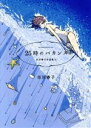 【中古】 25時のバカンス 市川春子作品集2(2) アフタヌーンKC/市川春子(著者) 【中古】afb