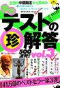 【中古】 爆笑テストの珍解答500連発!!(vol.3) /社会・文化(その他) 【中古】afb