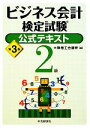 【中古】 ビジネス会計検定試験公式テキスト2級 /大