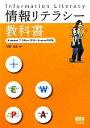 【中古】 情報リテラシー教科書 Windows 7/Office 2010+Access対応版 /矢野文彦【監修】 【中古】afb