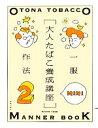【中古】 大人たばこ養成講座MINI(2) /美術出版社(その他) 【中古】afb