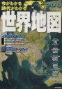 【中古】 今がわかる時代がわかる 世界地図 2011年版 SEIBIDO MOOK/成美堂出版(その他) 【中古】afb